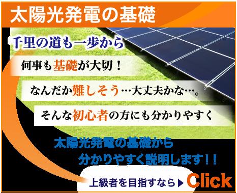 太陽光発電の基礎